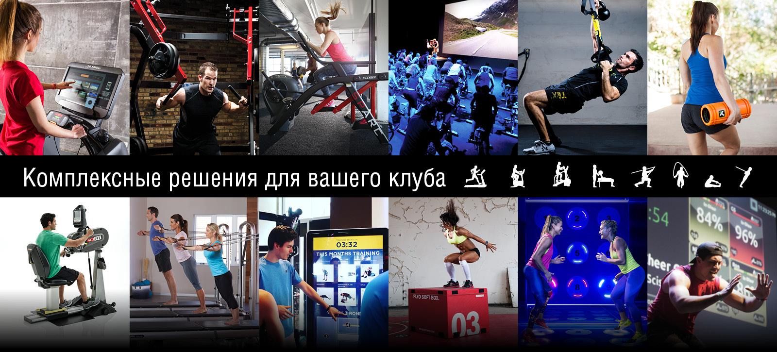 lifefitness бренды
